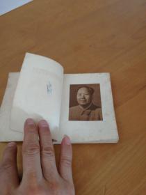 毛主席的五篇哲学著作(有主席像)无封皮