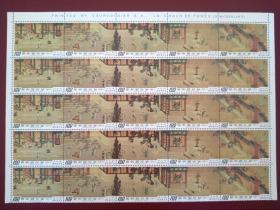 台湾1973年专94汉宫春晓图古画邮票全套,价为单套