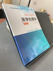 医学伦理学(第2版供临床医学、预防医学、口腔医学、医学影像学、医学检验学等专业用)