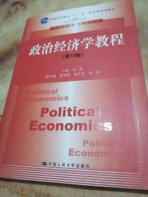 """政治经济学教程(第10版)/普通高等教育""""十一五""""国家级规划教材·21世纪经济学系列教材"""