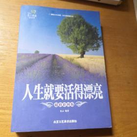 第一阅读:人生就要活得漂亮(超值彩图版)   这本书前14页装反啦,不影响阅读