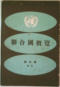 联合国概览