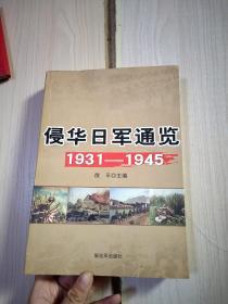 侵华日军通览1931-1945