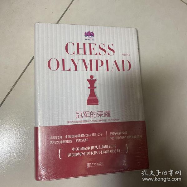 冠军的荣耀 : 第42届国际象棋奥林匹克团体赛中国女队对局赏析