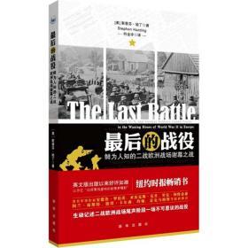 *后的战役:鲜为人知的二战欧洲战场谢幕之战❤ (美)斯蒂芬·哈丁(Stephen Harding) 著;符金宇 译 新华出版社9787516621134✔正版全新图书籍Book❤
