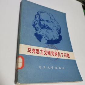 马克思主义研究的几个问题