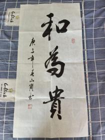 李三岗书法-6
