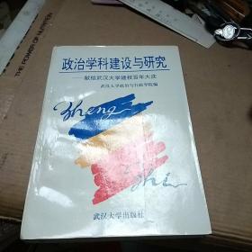 政治学科建设与研究-献给武汉大学建校百年大庆