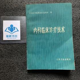 内科临床诊疗技术 人民卫生出版社