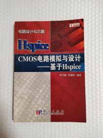 CMOS电路模拟与设计:基于Hspice