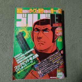 日本漫画册:ゴルゴ13 総集编 VOL.179 さいとうたかを ビッグコミック増刊