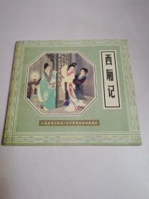连环画:西厢记(24开、人美版、2000年1版1印)