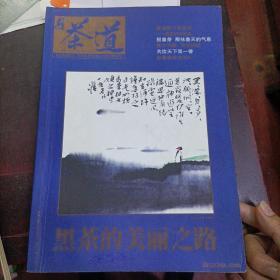 海峡茶道 2008年第5期(总第27期)