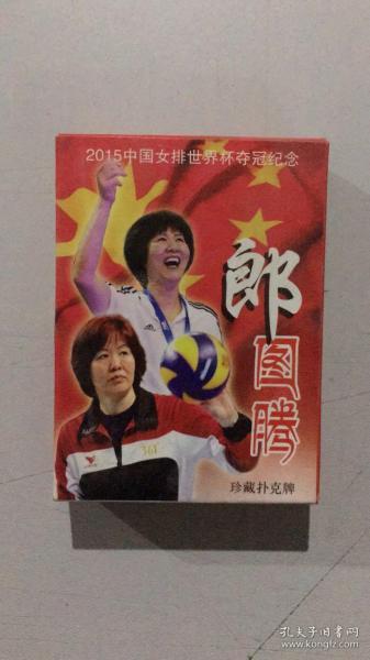 收藏扑克牌郎图腾2015年中国女排世界杯夺冠纪念仅一盒全新塑封!!