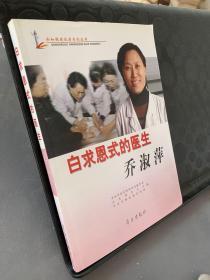 白求恩式的医生乔淑萍
