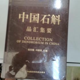 中国石斛品汇集要