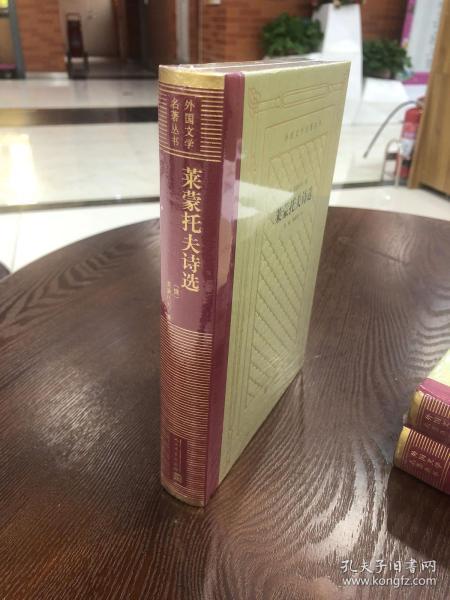 (现货)莱蒙托夫诗选 网格本 外国文学名著丛书 俄罗斯莱蒙托夫 人民文学出版社