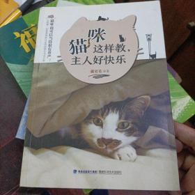 猫咪这样教,主人好快乐