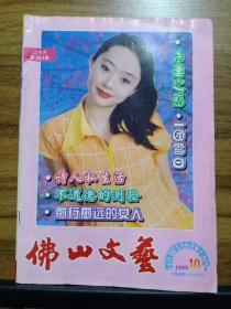 佛山文艺 1999.10