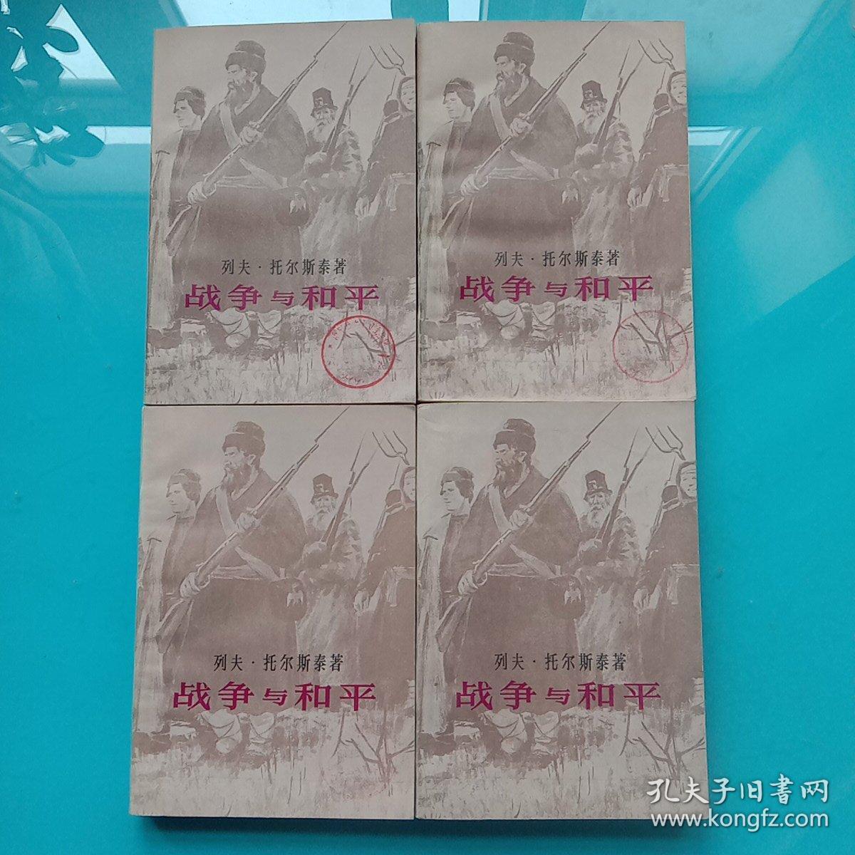 战争与和平1-4册【四本合售】