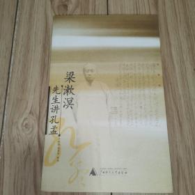 梁漱溟先生讲孔孟(一版一印) 广西师范大学出版