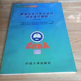 质量体系内部审核员国家通用教程 修订版