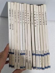 中华民族知识丛书(全15册 现14册合售)