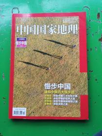 中国国家地理2016.10(总第672期)