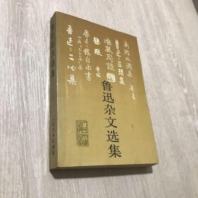 鲁迅杂文选集(1993年1版1印)