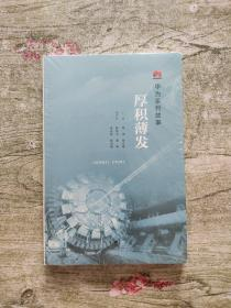 华为系列故事:厚积薄发【全新未拆封】