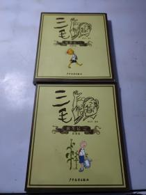 三毛流浪记、三毛新生记(彩图版)
