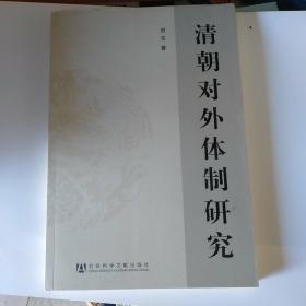 清朝对外体制研究
