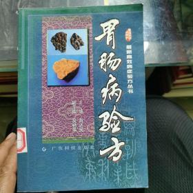 最新高效病症验方丛书--胃肠病验方