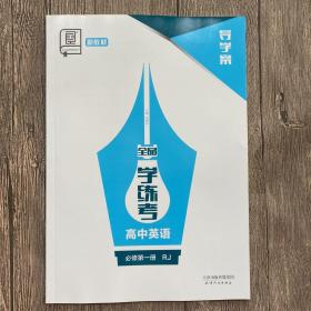全品学练考高中英语必修第一册RJ 导学案 人教版