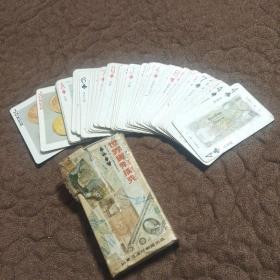世界货币扑克(53张),缺方块3