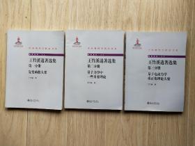 王竹溪遗著选集(第一 二 三分册)全3册