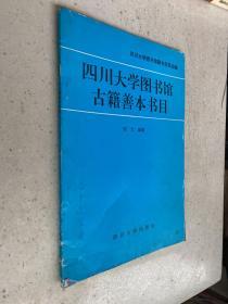 四川大学图书馆古籍善本书目