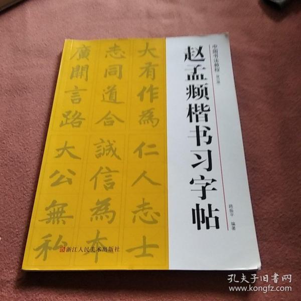 赵孟頫楷书习字帖