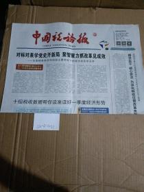 中国税务报,2021年4月26日