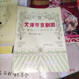 天津市京剧团建团三十周年纪念等节目单 京剧一批和售  实物图