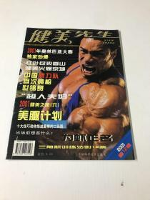 健美先生(2001第12辑,有海报)