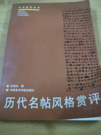 历代名帖风格赏评(1999年4月,中国美术学院出版社出版一版一印)