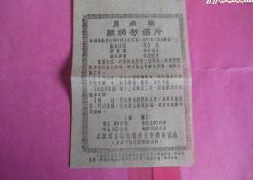胃病乐颠茄矽铝片(武汉市公私合营济世制药厂出品)