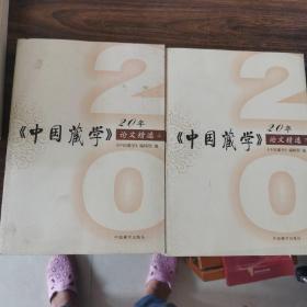 中国藏学20年论文精选《上下》