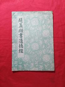 赵孟頫书道德经(16开,1962年印)