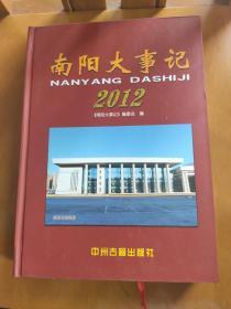 南阳大事记2012