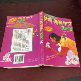 中国初中生材料·漫画作文精品廊:创新版