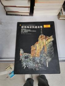 工业设计快速表现——21世纪艺术设计快速表现技法丛书【满30包邮】