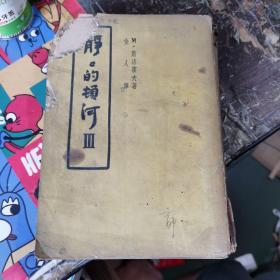 (民国36年)静静的顿河 (第三册)(李育中 签名 旧藏)
