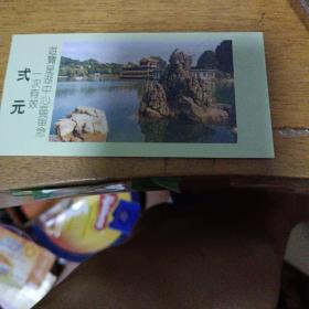 广东肇庆星湖中心区门票2元里湖图案